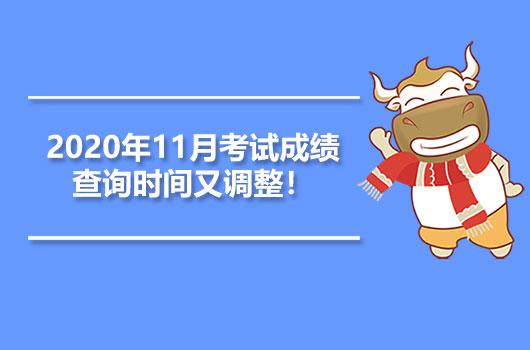 2020年11月考试成绩查询时间又调整,将在1月5日公布!