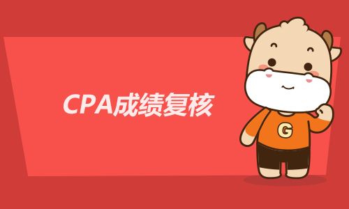 CPA成绩复核,六大注意事项一览!