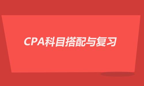 CPA2021年复习,如何搭配科目如何复习?
