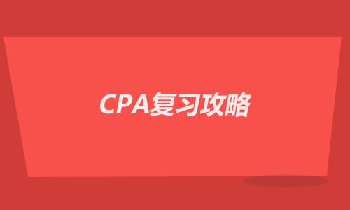CPA考试时间提前,CPA复习攻略早知道!