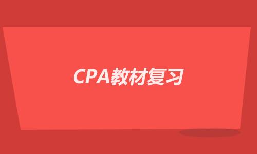 2021年CPA考试什么时候开始复习?新教材发了吗?