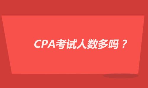 CPA考试人数多吗?CPA能和初级、中级一起考吗?