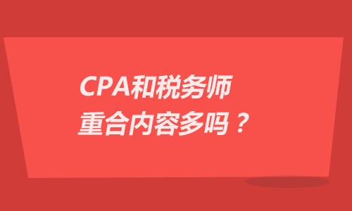 CPA和税务师能一起考吗?重合内容多吗?