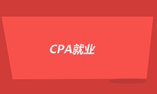 CPA就业:CPA注册会计师优先,招商局集团财务招聘要求!