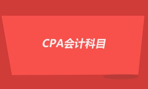 2021年CPA会计科目怎么复习?备考复习小窍门!