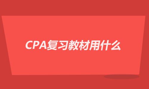 2021年CPA复习教材用什么?一定要考CPA吗?