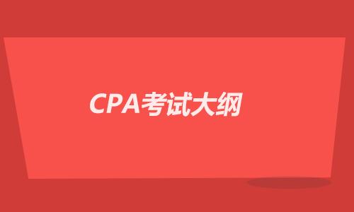2021年CPA考试大纲几号发布,现在怎么复习?