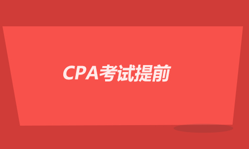 2021年CPA考试提前,优先复习会计科目好!