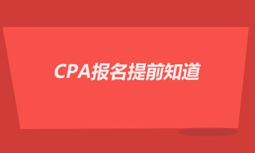 2021年CPA报名提前知道,这几点需注意!