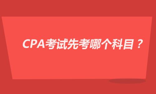 CPA考试先考哪个科目?几年考完好?