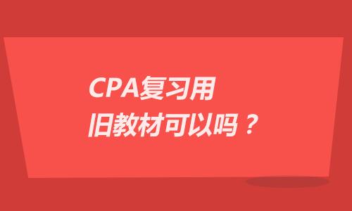 2021年CPA复习用旧教材可以吗?合理使用教材备考!