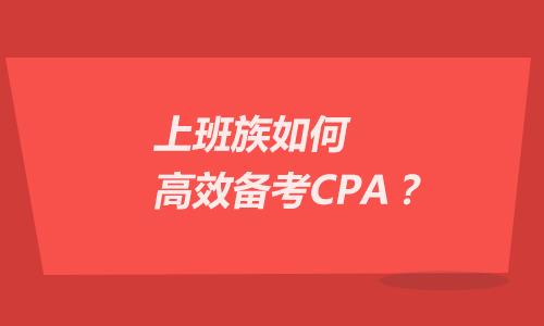 上班族如何高效备考CPA?