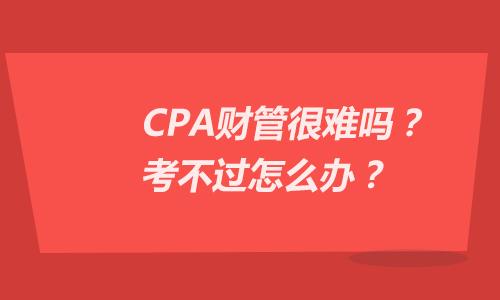 CPA财管很难吗?考不过怎么办?