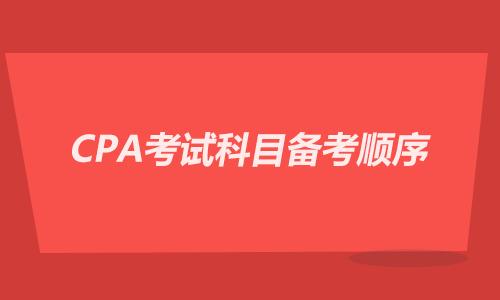 2021年CPA考试科目备考顺序,怎么搭配易通过?