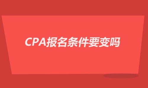 2021年CPA报名条件要变吗?CPA报名限制专业?
