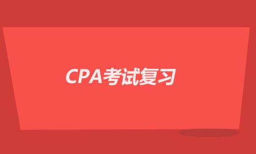 2021年CPA考试现在复习早吗?要复习多久?