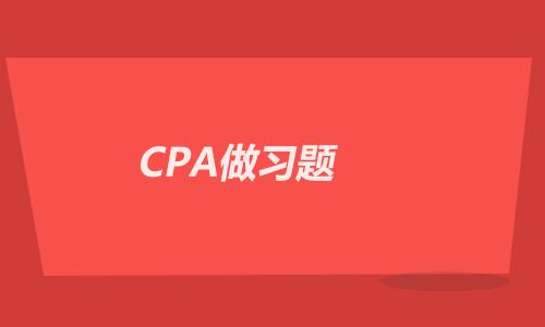 CPA考试复习要做很多题?用什么计算器?