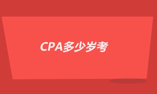 30几岁还要考CPA吗?是不是晚了点?