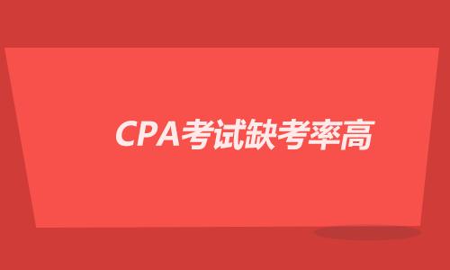 CPA考试出考率怎么样?为什么这么多人缺考?