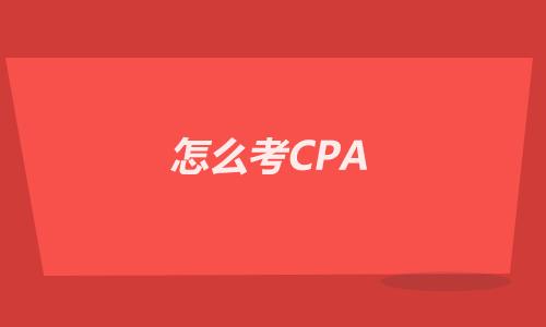 怎么考注册会计师?CPA报名条件先了解!