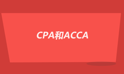 CPA和ACCA哪个含金量大?一文带你来了解!