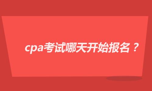 2021年cpa考试哪天开始报名?注会报名条件!