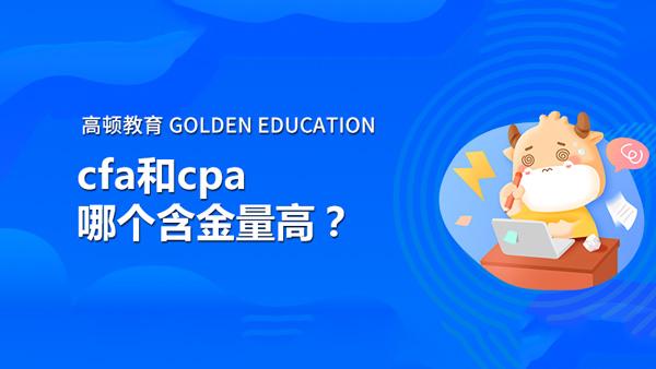 cfa和cpa哪个含金量高?很多人都考吗?