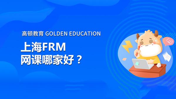 上海FRM网课哪家好?要多久能通过?