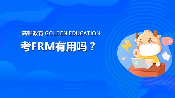 考FRM有用吗?