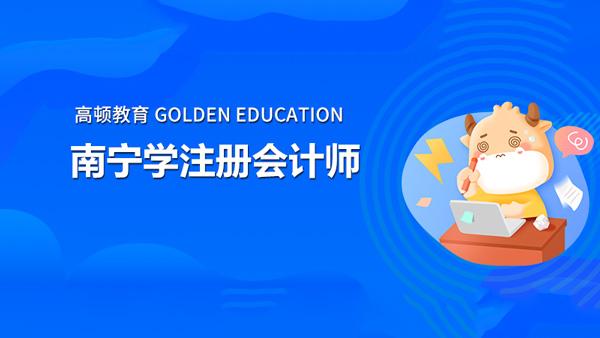 南宁学注册会计师,哪家培训机构好?
