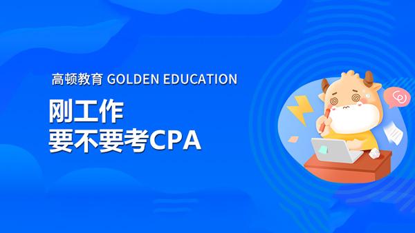 刚工作要不要考CPA,多少岁考CPA合适?
