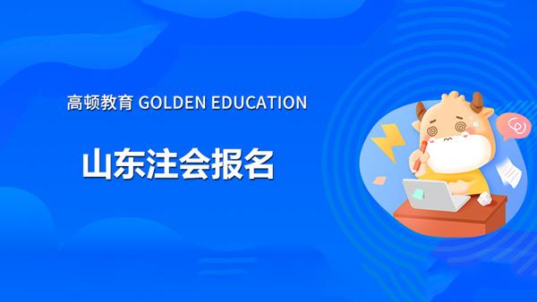 山东省2021年注册会计师全国统一考试报名简章
