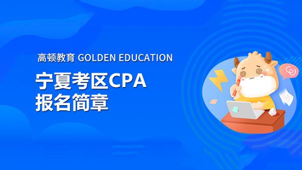 宁夏考区2021年注册会计师全国统一考试报名简章