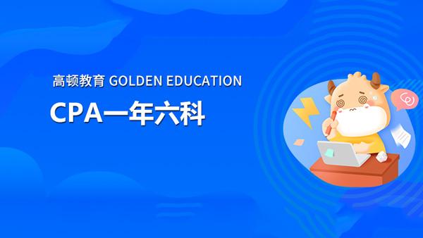 2021年CPA复习经验,CPA一年六科分享!