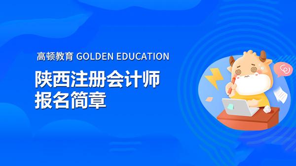 陕西省2021年注册会计师全国统一考试报名简章