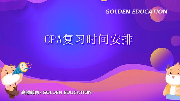 2021年注册会计师考试