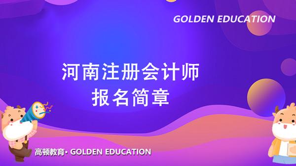 河南省2021年注册会计师全国统一考试报名简章