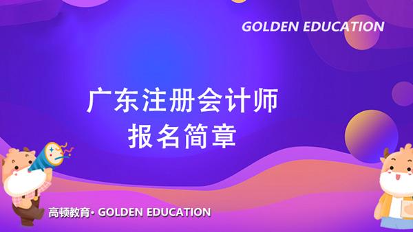 广东省2021年注册会计师全国统一考试报名简章