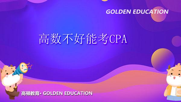 高数不好能考CPA吗?是不是很难考?
