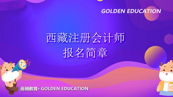 西藏自治区2021年注册会计师全国统一考试报名简章