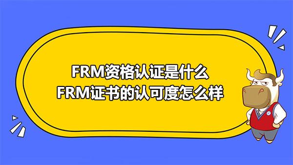 FRM资格认证