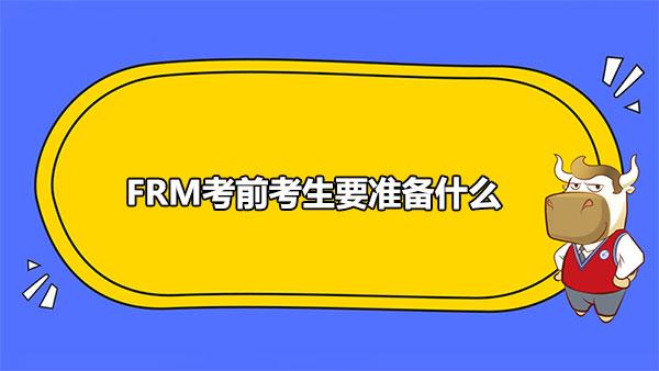 FRM考前考生要准备什么?