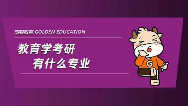 教育学考研有什么专业?哪个更好考?