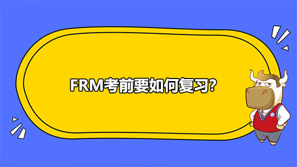 FRM考前要如何复习?