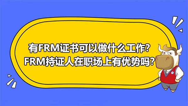 有FRM證書可以做什么工作?FRM持證人在職場上有優勢嗎?