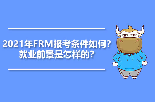 2021年FRM報考條件如何?就業前景是怎樣的?