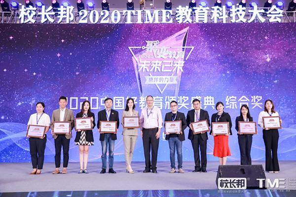 高顿教育荣获2020年中国影响力教育培训集团奖