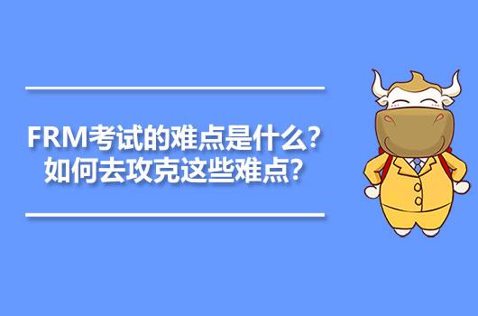 FRM考试的难点是什么?如何去攻克这些难点?
