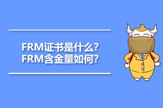 FRM證書是什么?FRM含金量如何?