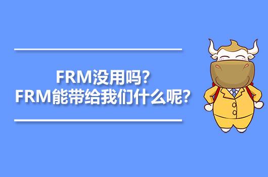 FRM没用吗?FRM能带给我们什么呢?